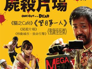 MegaFilm 2018年10月刊已出版