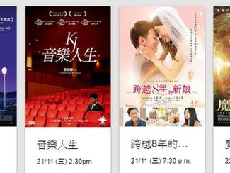 11月免費電影放映:《愛生命電影節》