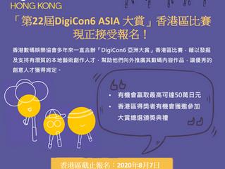 「DigiCon6 亞洲大賞」香港區比賽
