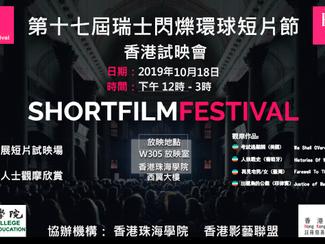 Screening: 17th edition of shnit Worldwide Shortfilmfestival 第十七屆閃爍環球短片節香港放映會