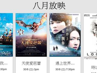 8月免費電影放映:《愛生命電影節》