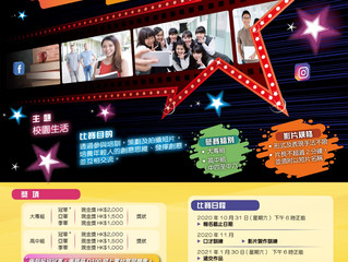 香港珠海學院 KOL網紅新人王 2020 比賽
