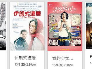 9月免費電影放映:《愛生命電影節》