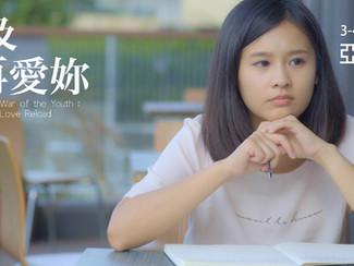 《青春戰記之來得及再愛妳》四月上映資訊