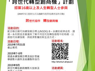 7月31日截止報名:「跨世代轉型創商機」計劃