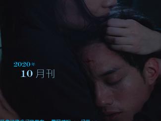 MegaFilm 2020年10月刊已出版