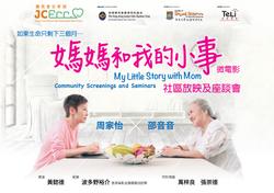 HKU Screening