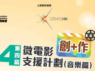 第4屆 微電影「創+作」支援計劃 (音樂篇) - 現正接受申請!