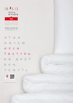 Shusev_Night_3