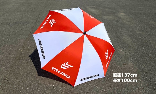 VALINO UMBRELLA