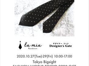 「ファッションワールド東京 秋」に出展いたします。