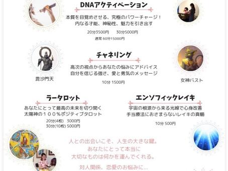 7月7日 美濃加茂市イベントありがとうございました