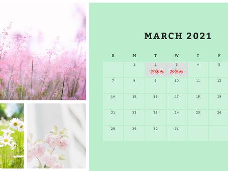 3月のご予約カレンダー