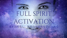 魂の活性化/フルスピリットアクディベーション/スピリット/高次元の自分/無限の可能性
