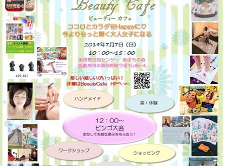 7月7日美濃加茂市イベント