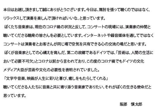 慎太郎文.jpg