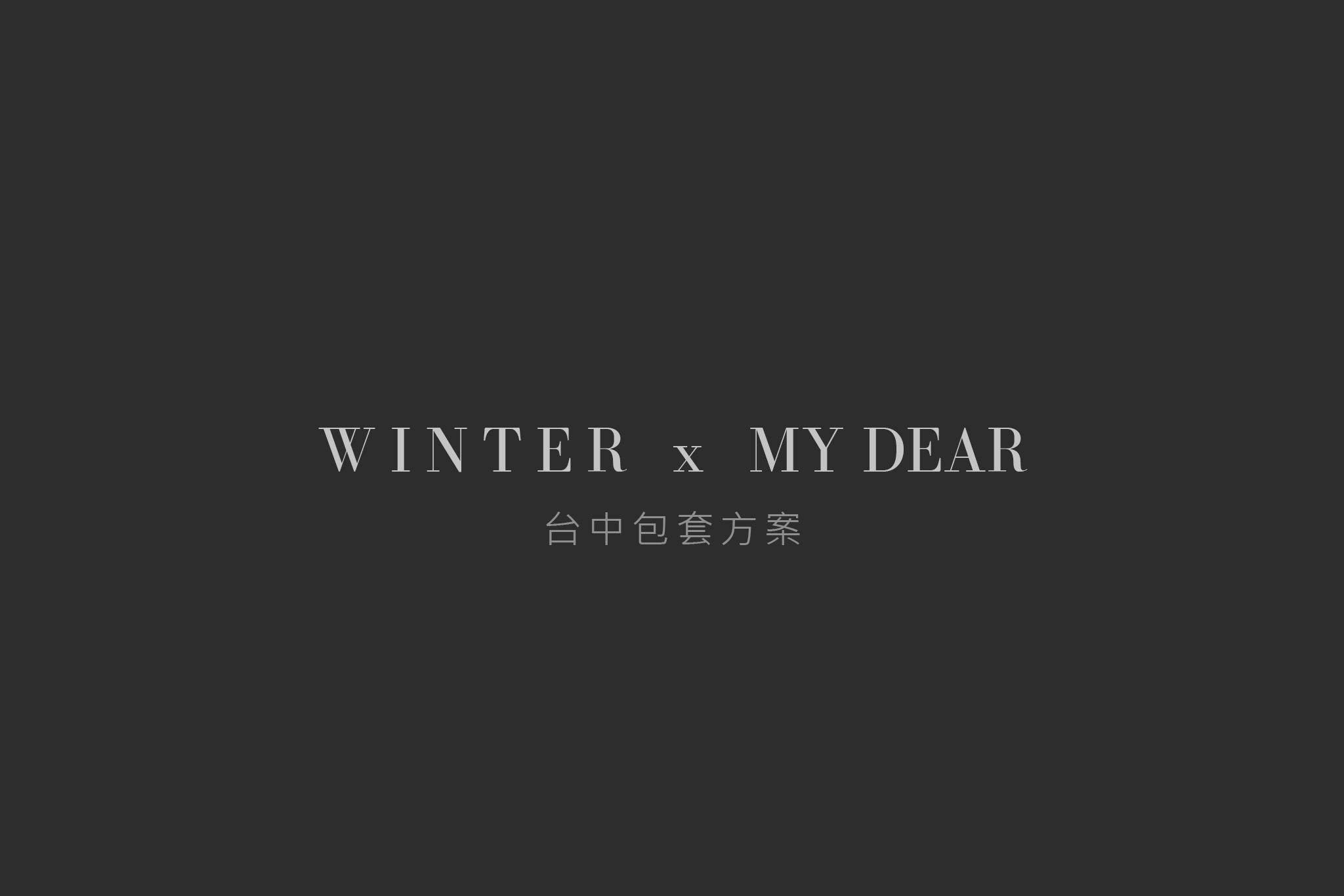 台中|WINTER x My Dear