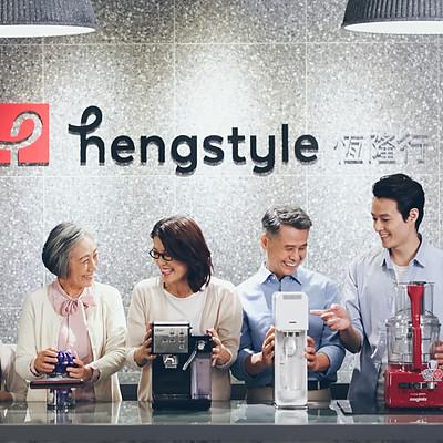 hengstyle_恆隆行
