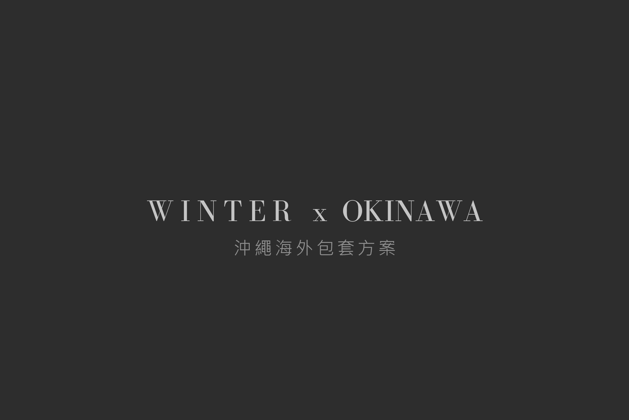海外婚紗 x Okinawa 沖繩