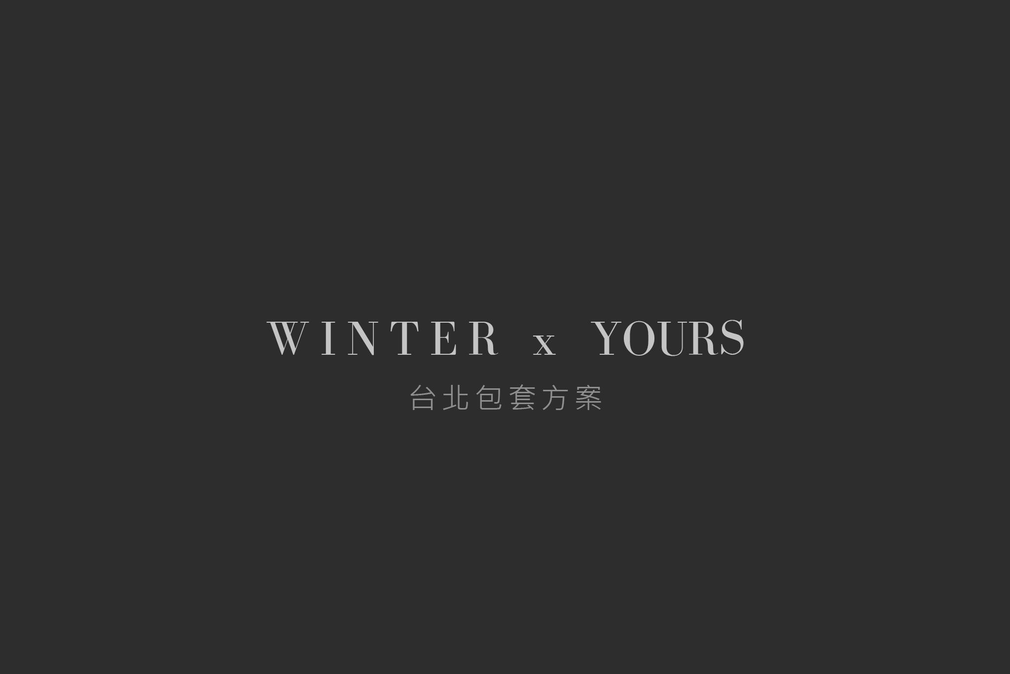 台北|WINTER x Yours  包套方案