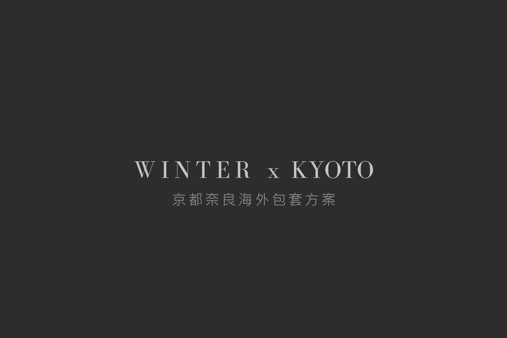 WINTER x KYOTO