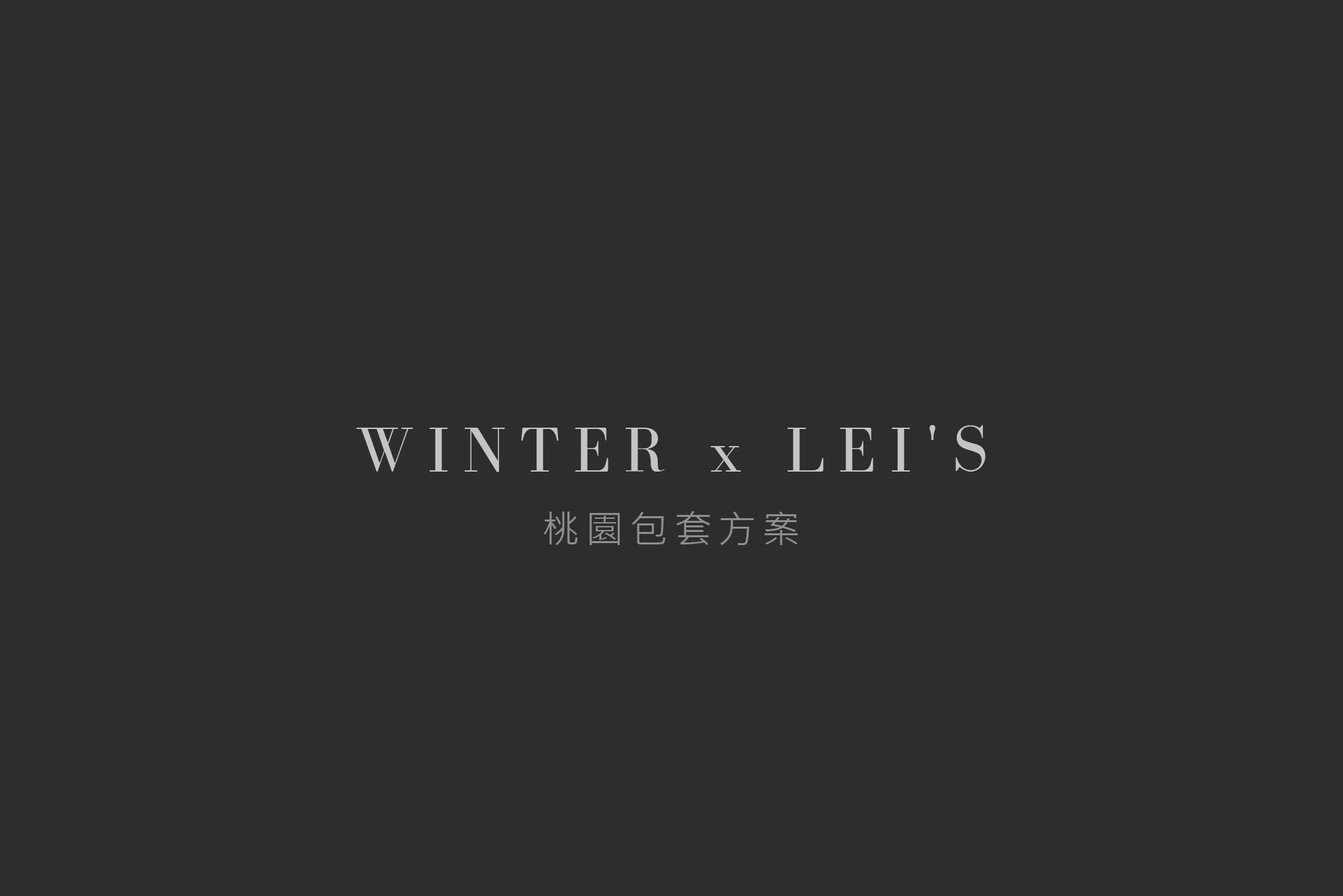 桃園|WINTER x  Lei's 包套方案