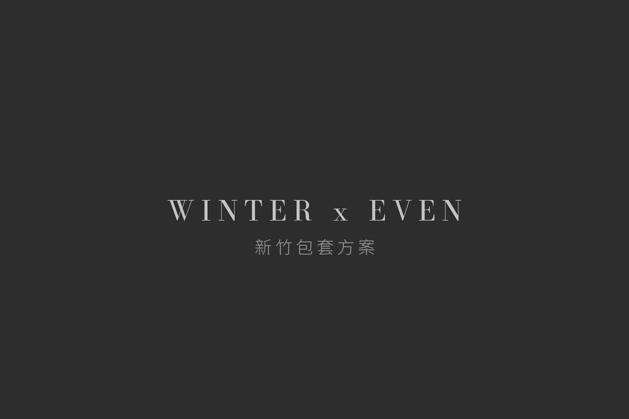 新竹|WINTER x Even  包套方案