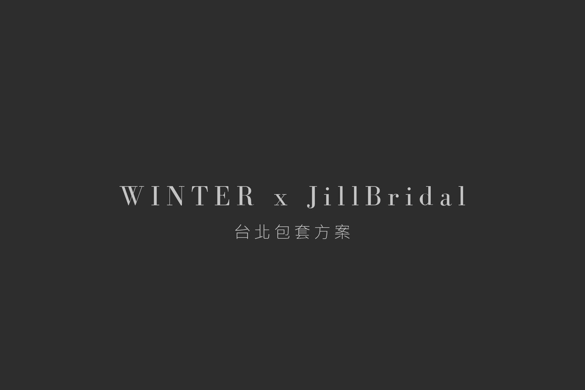 台北|WINTER x JillBridal  包套方案