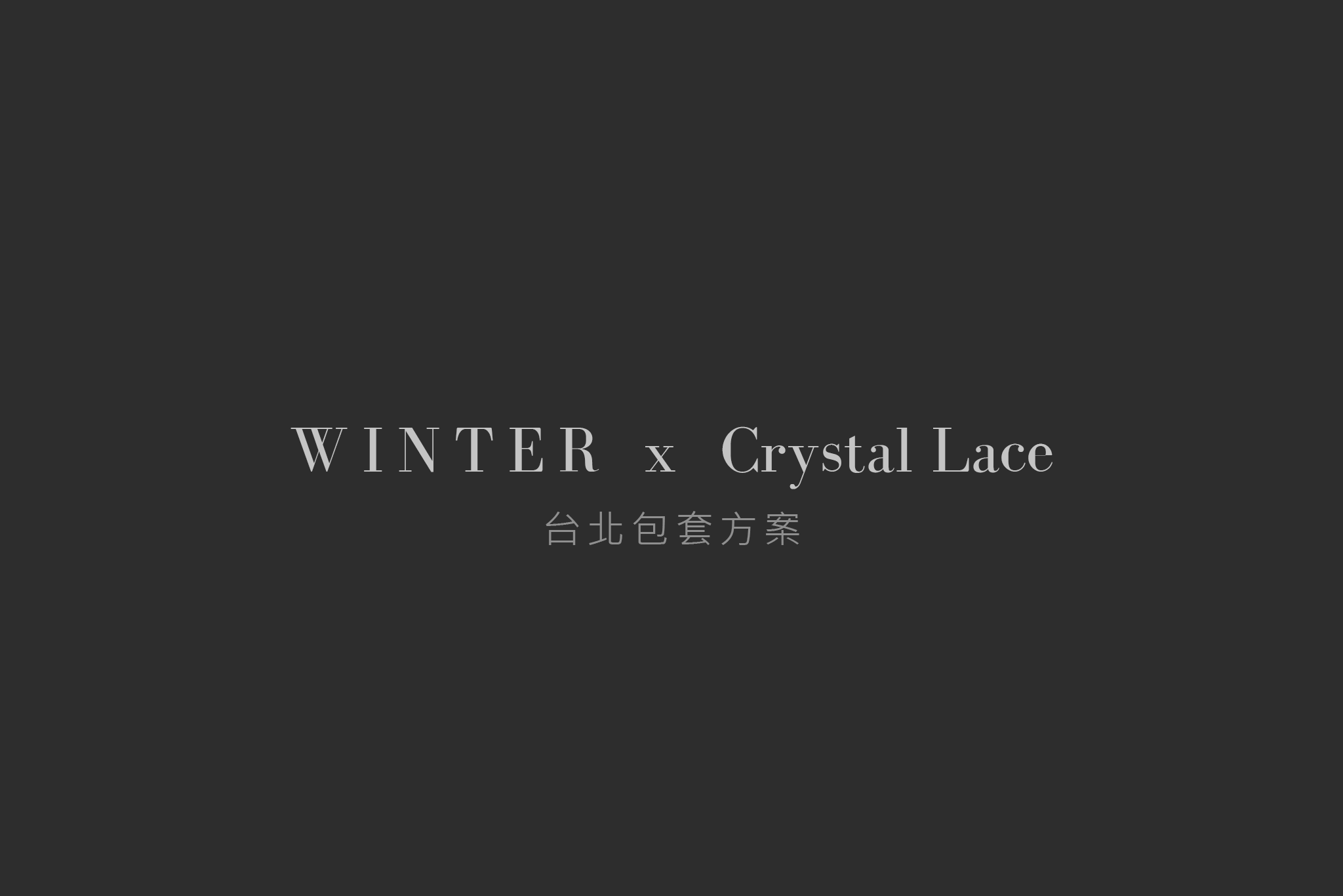 WINTER x Crystal Lace