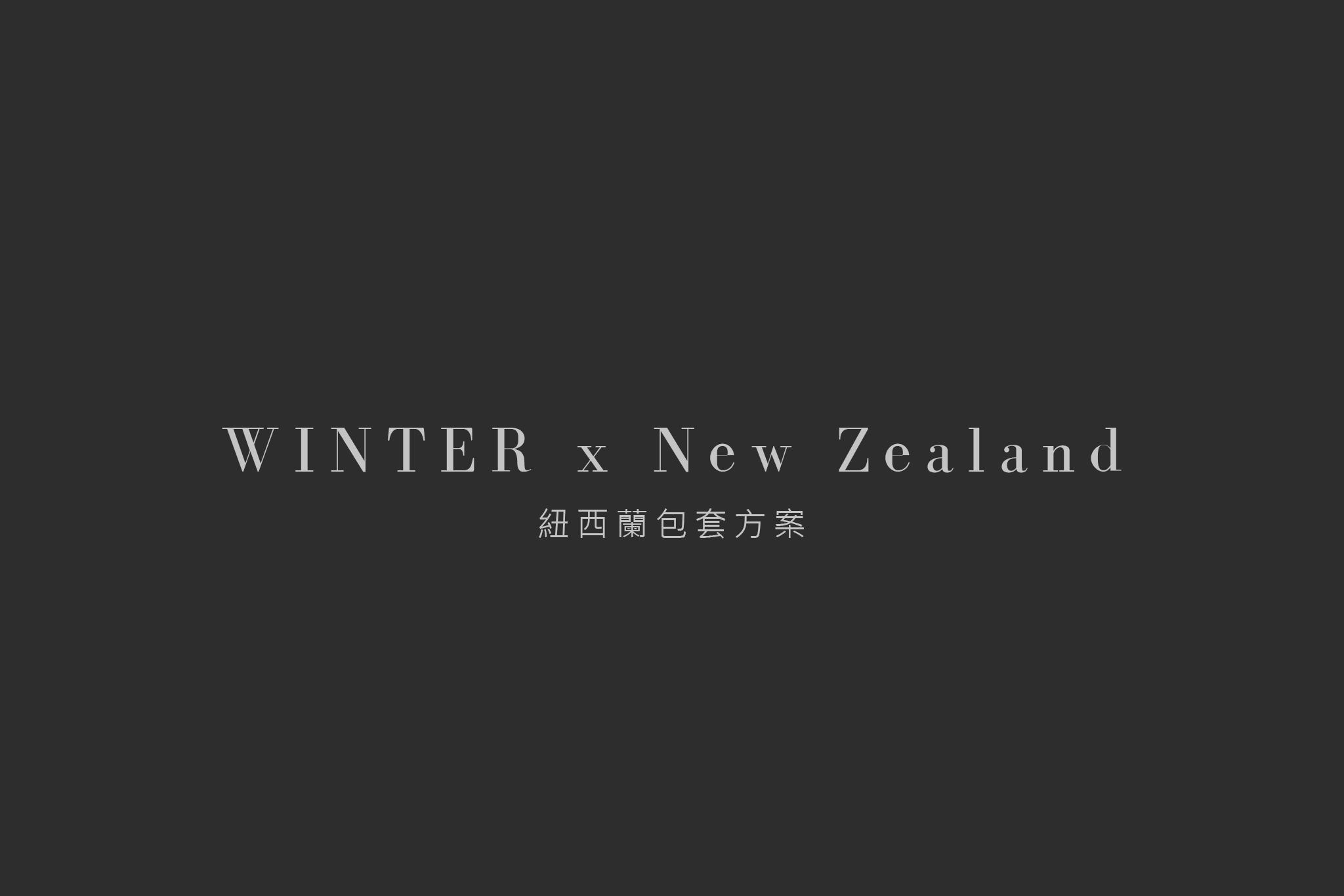 WINTER x New Zealand