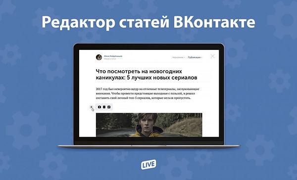 redaktor-statey-vo-vkontakte-1120x680.jp