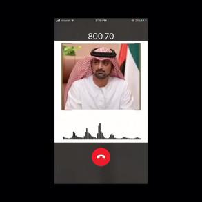 اتصال سمو الشيخ عمّار بن حميد النعيمي لفريق عمله في حكومة عجمان