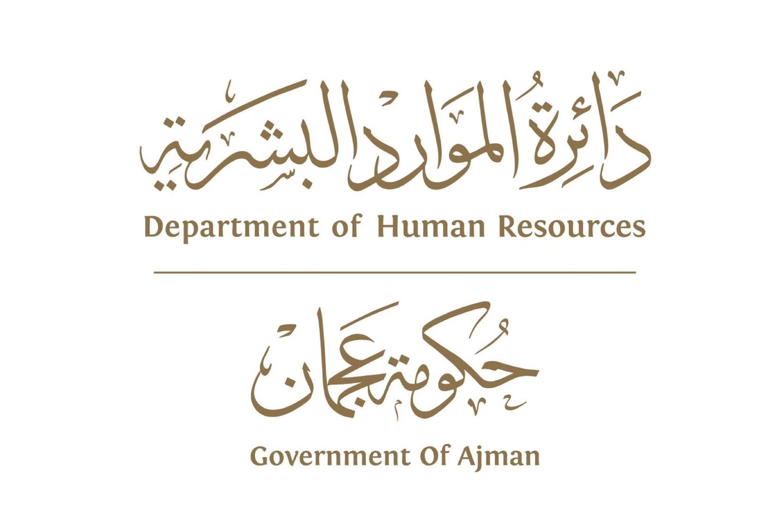 الموارد البشرية عجمان