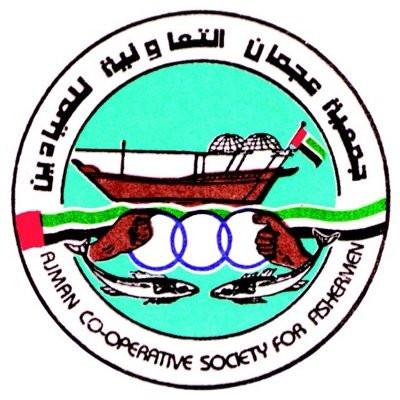 جمعية عجمان التعاونية للصيادين عجمان