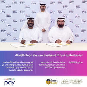 A Strategic Partnership Agreement with Ajman Smart Payment Gateway
