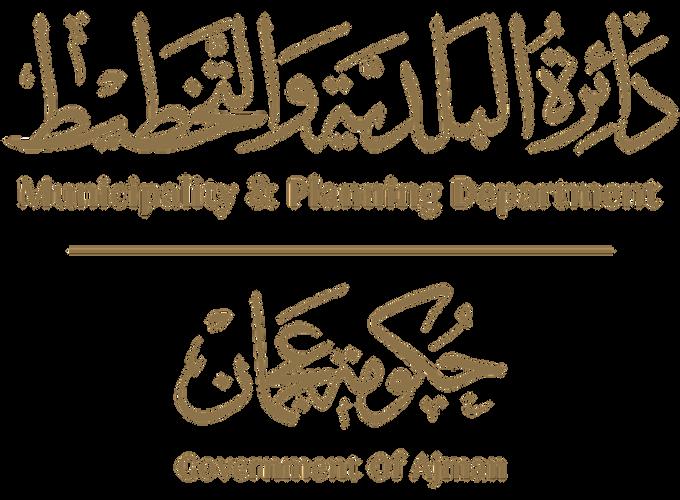 البلدية والتخطيط عجمان