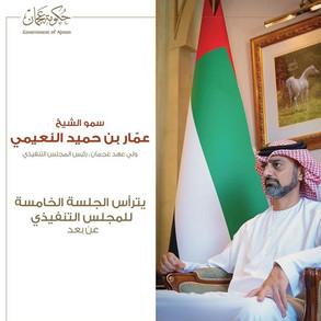 سمو الشيخ عمار بن حميد النعيمي ، يترأس الجلسة الخامسة للمجلس التنفيذي