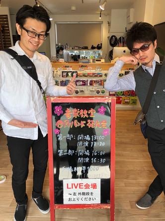 第4回合同バンド発表会!