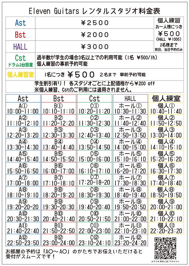 スタジオ時間&料金表A3-01.jpg