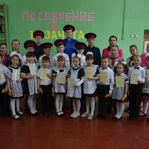 450 летие служения казаков российскому государству