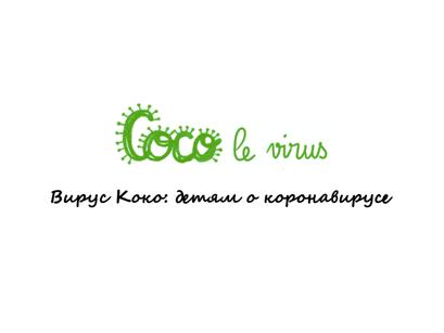 Вирус Коко: детям о коронавирусе