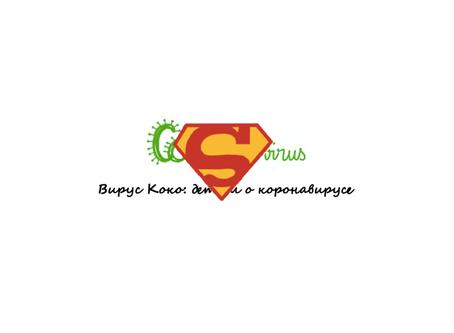 Вирус Коко: Супергерои