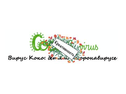 Вирус Коко: креативность