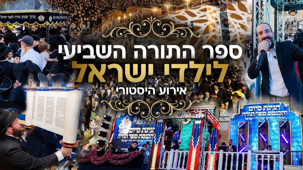 אירוע היסטורי   הכנסת ספר תורה השביעי לילדי ישראל   נמואל הרוש & דני אבידני    צפו