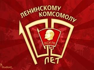КОМСОМОЛ АНОНС