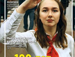 """Вышел в свет электронный вариант журнала """"В/\ево""""!"""
