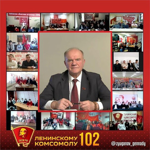 ЛЕНИНСКОМУ КОМСОМОЛУ - 102!