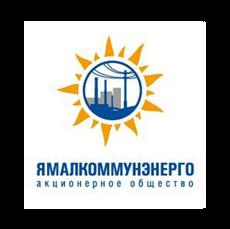 АО Ямалкоммунэнерго