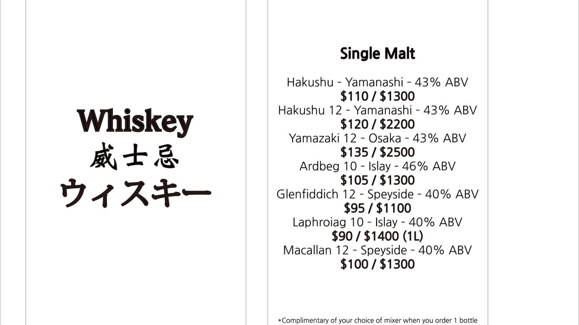 CCC-Drink List-2018-13.jpg