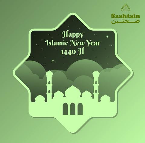 Wishing you a Happy Islamic New Year 1440H